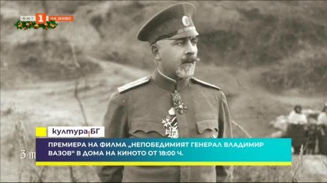 Непобеденият генерал Владимир Вазов