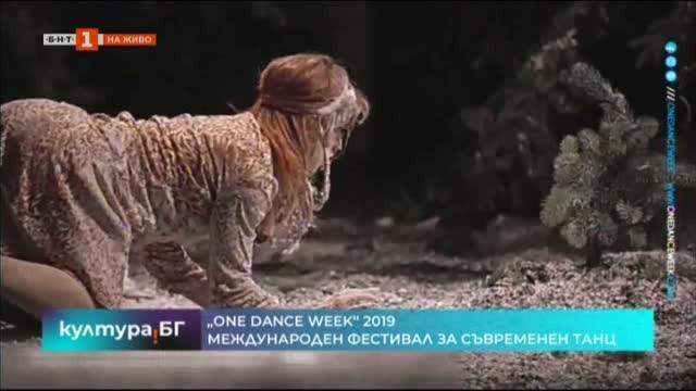 One Dance Week в Пловдив