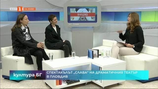 Постановката Слава на Драматичен театър - Пловдив