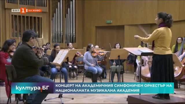 Бетовен и Шуберт в концертната програма на Академичния симфоничен оркестър