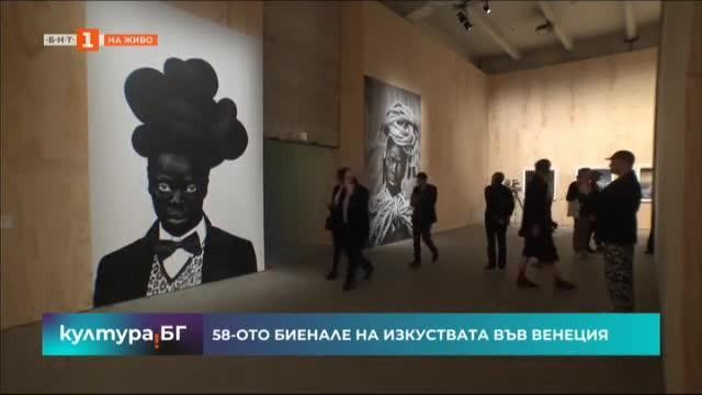 58 Биенале на изкуствата във Венеция