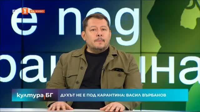 Духът не е под карантина: Васил Върбанов