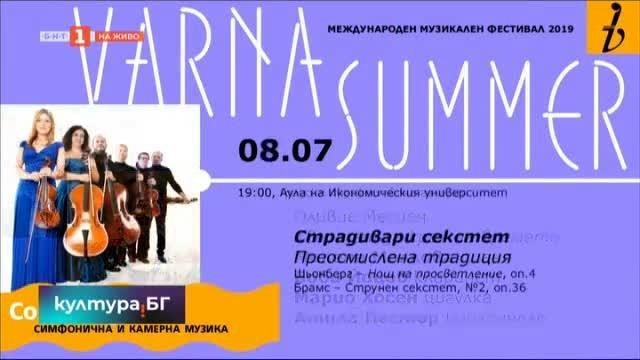 Гласуване за фестивала на публиката в рамките на Варненско лято