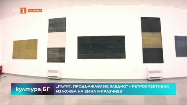 """""""Пътят. Продължаваме заедно"""" - ретроспективната изложба на Емил Миразчиев"""