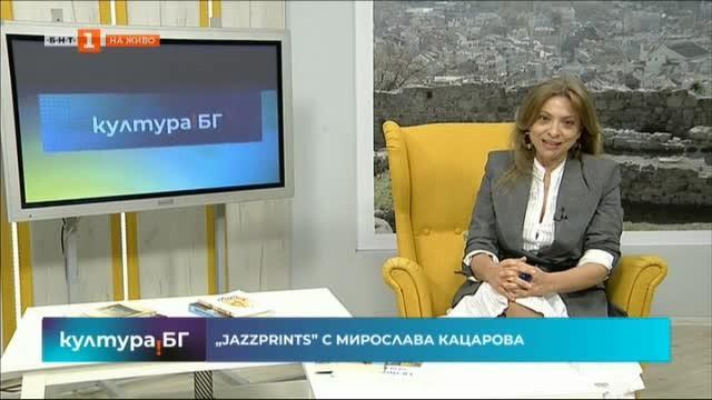 """Jazzprints"" с Мирослава Кацарова"
