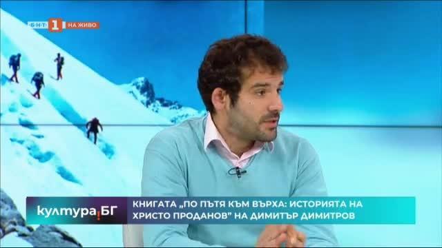 Историята на Христо Проданов към върха