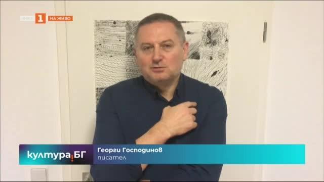 #ЗаДаИмаКултуравБългария: Георги Господинов