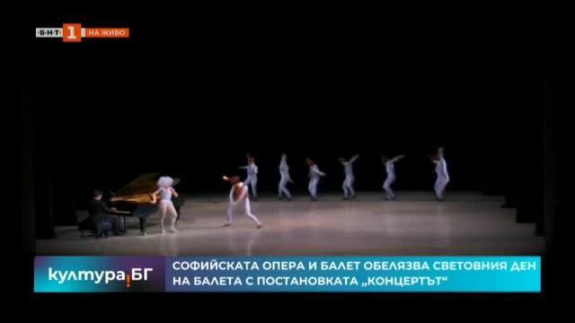 Софийската опера показва онлайн балетната постановката Концертът
