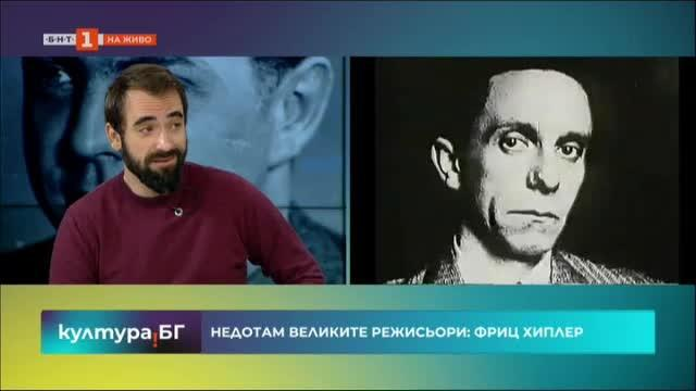Недотам великите режисьори: Фриц Хиплер