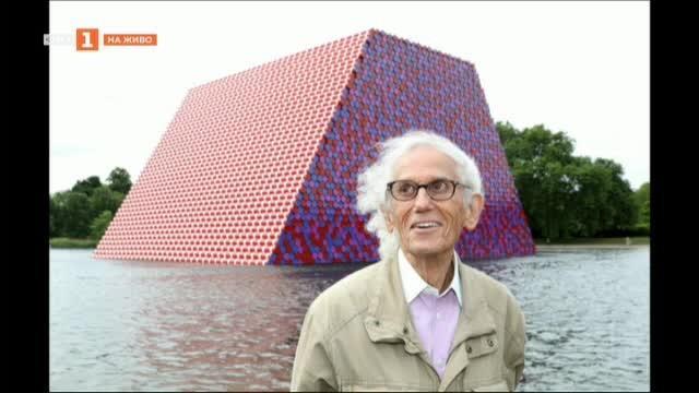 Напусна ни световноизвестният художник Христо Явашев - Кристо