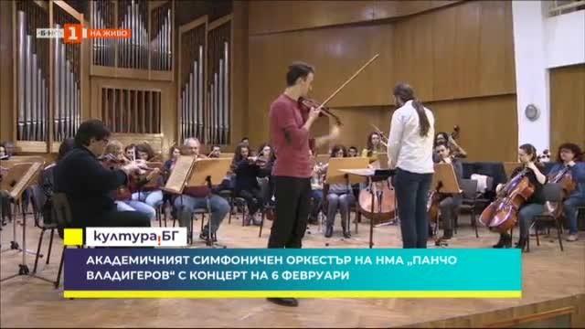 Академичният симфоничен оркестър на НМА с концерт на 6 февруари
