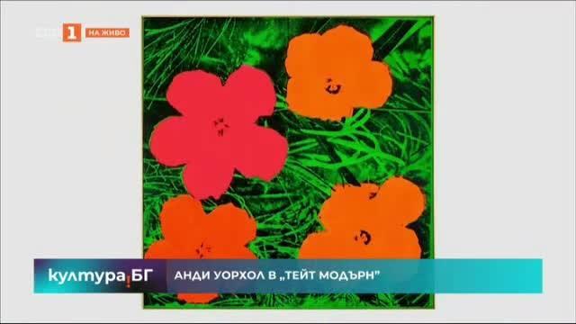 """Анди Уорхол в """"Тейт Модърн"""""""