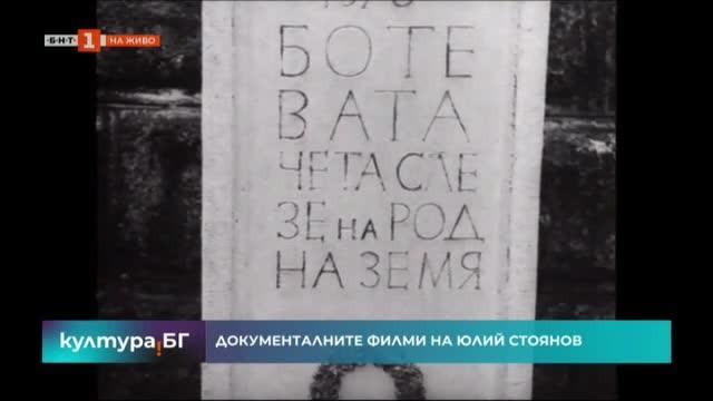 90 години от рождението на Юлий Стоянов