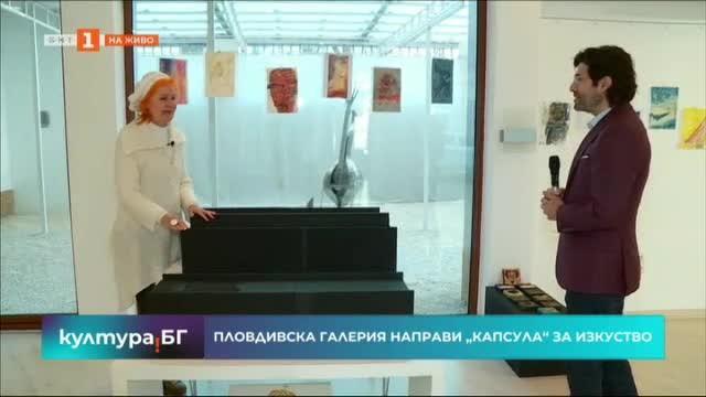 Пловдивска галерия представи Капсула за изкуство