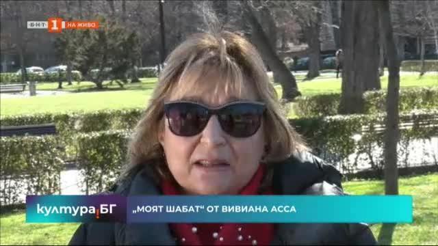 """Моят Шабат"" на Вивиана Асса"