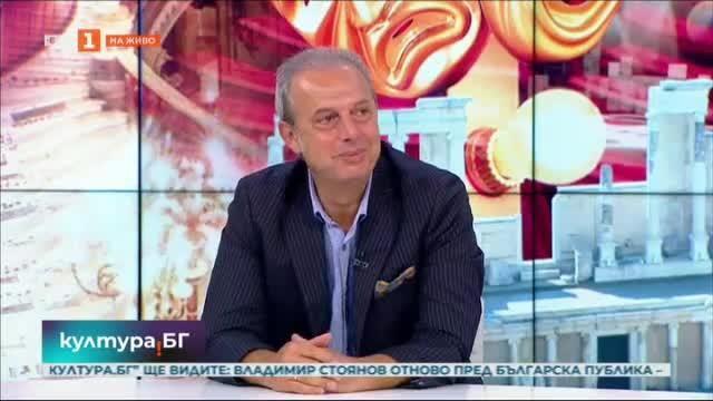 Владимир Стоянов отново пред българска публика