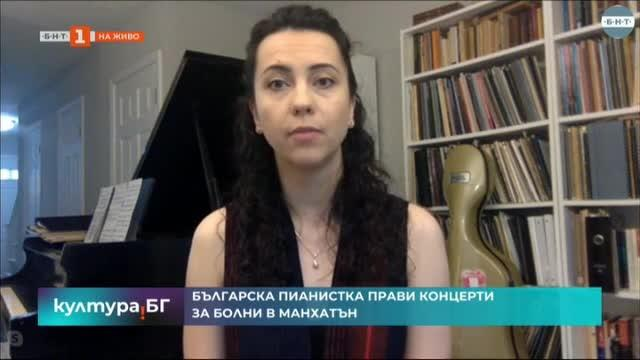 Българска пианистка прави концерти за болни в Манхатън