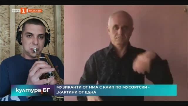Музиканти от НМА с клип по Мусоргски - Картини от една изложба