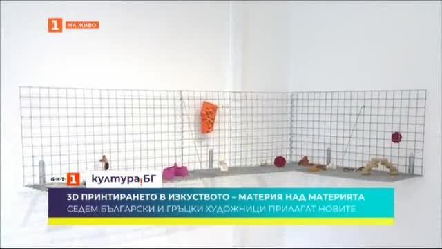 3D принтирането в изкуството - материя над материятa