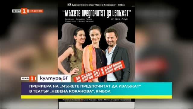 """Премиера на """"Мъжете предпочитат да излъжат"""" в театър """"Невена Коканова"""" в Ямбол"""