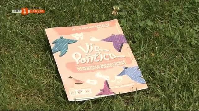 Международният фестивал на младите в изкуството Виа Понтика