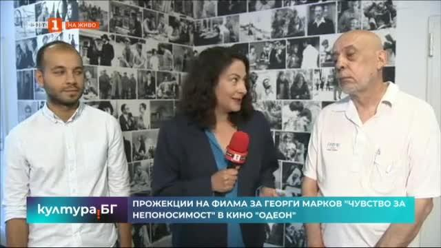 Прожекции на филма за Георги Марков Чувство за непоносимост