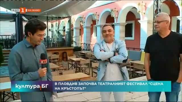 В Пловдив започва театралният фестивал Сцена на кръстопът