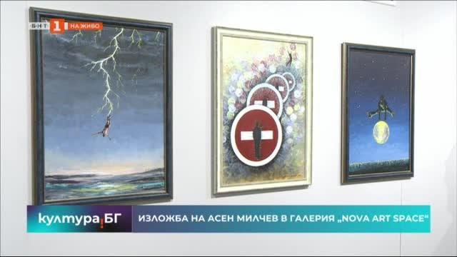 """Изложба на Асен Милчев в галерия """"Nova art space"""""""