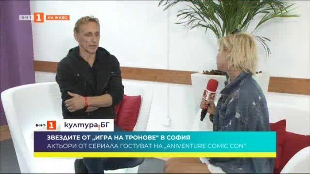 Актьорите от Игра на тронове в България