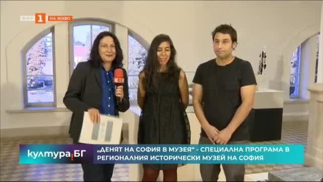 Денят на София в музея