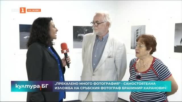 Изложба Прекалено много фотография на Бранимир Каранович
