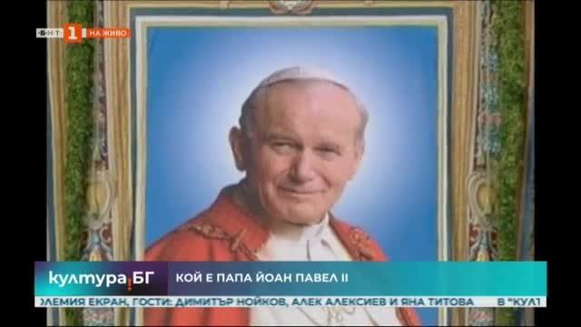 100 години от рождението на папа Йоан Павел II