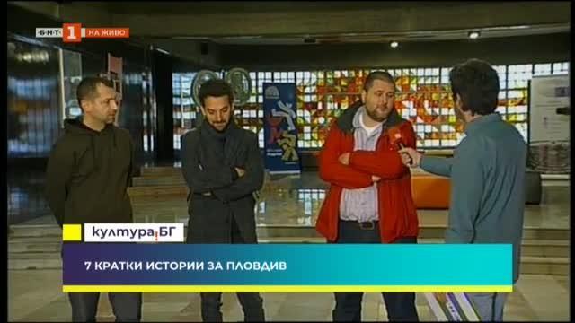 7 кратки истории за Пловдив