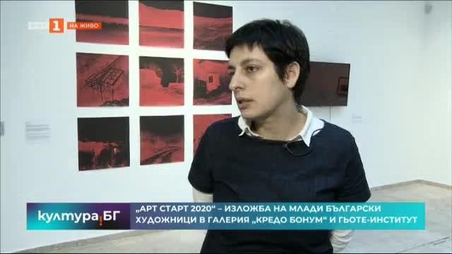 Арт старт 2020 - изложба на млади български художници