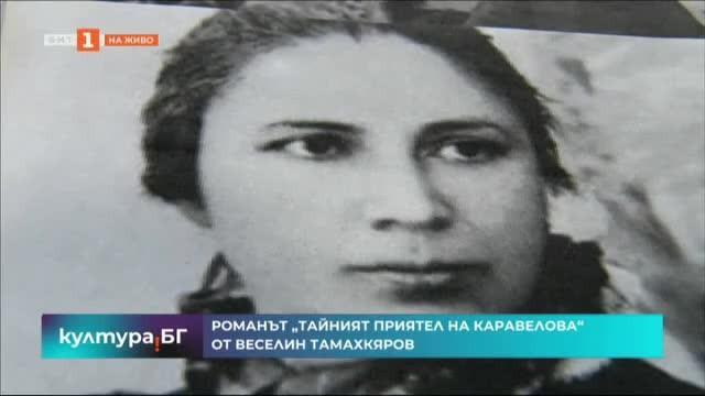 """""""Тайният приятел на Каравелова"""" на Веселин Тамахкяров"""