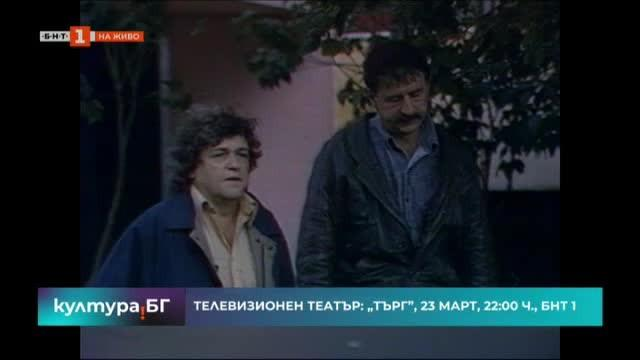 Телевизионен театър: Търг на режисьорката Мариана Евстатиева-Биолчева