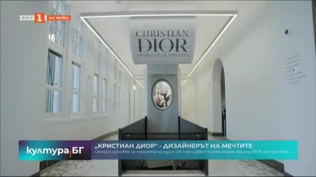 Изложбата Кристиан Диор – дизайнерът на мечтите