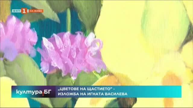 Цветове на щастието - изложба на Игната Василева