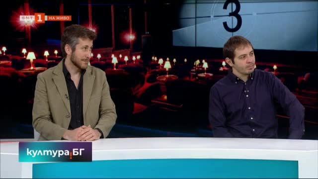 Киноафиш с Благой Иванов и Димитър Дринов
