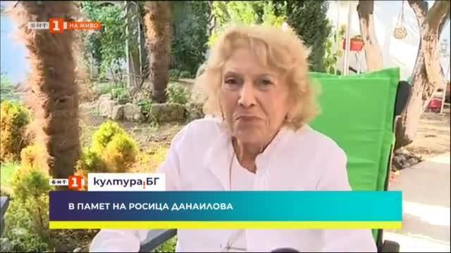 Почина актрисата Росица Данаилова
