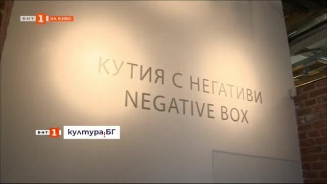 Изложбата Кутия с негативи на Галина Йотова