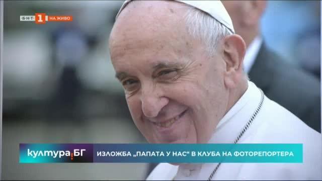 Изложба: папа Франциск в България