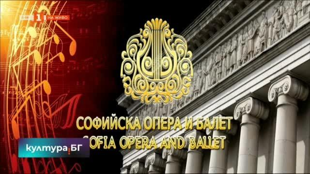 Три онлайн спектакъла в Националната опера и балет