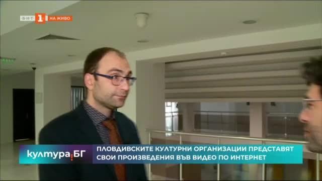 Пловдивските културни организации представят свои произведения в Интернет
