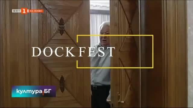 Фестивалът на историческото документално кино DOCK