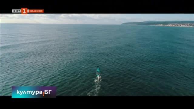 Премиера на Море на вятъра