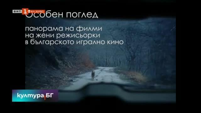 Особен поглед - панорама на филми на жените режисьори в българското кино