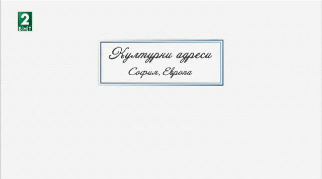 Културни адреси: София, Европа