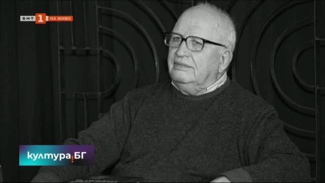 Напусна ни поетът и публицист Никола Инджов