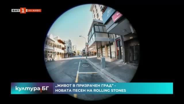 Живот в призрачен град - новата песен на ROLLING STONES